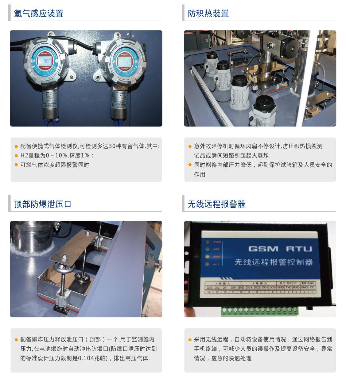 电池防爆高低温试验箱2_02.jpg
