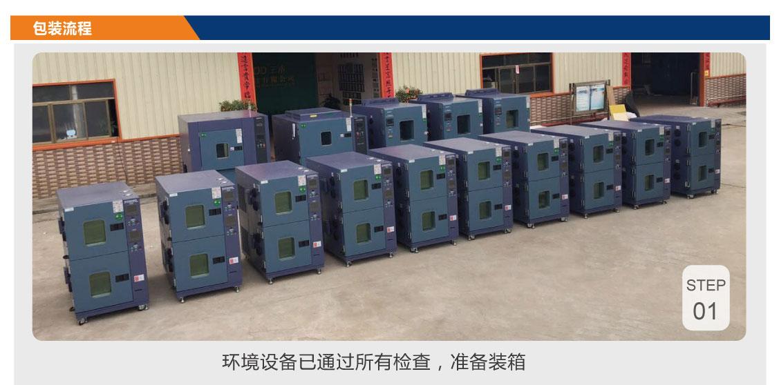 电池防爆高低温试验箱2_05.jpg